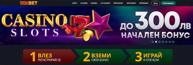 winbet bonus casino