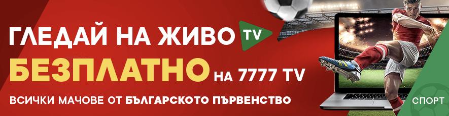 Гледай Българското Първенство на ЖИВО
