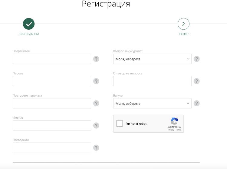 втора регистрационна форма
