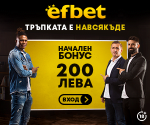 efbet дава 200 лв. бонус