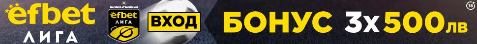 efbet регистрация с 500 лв. бонус