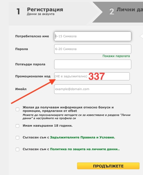 регистрационен формуляр в ефбет