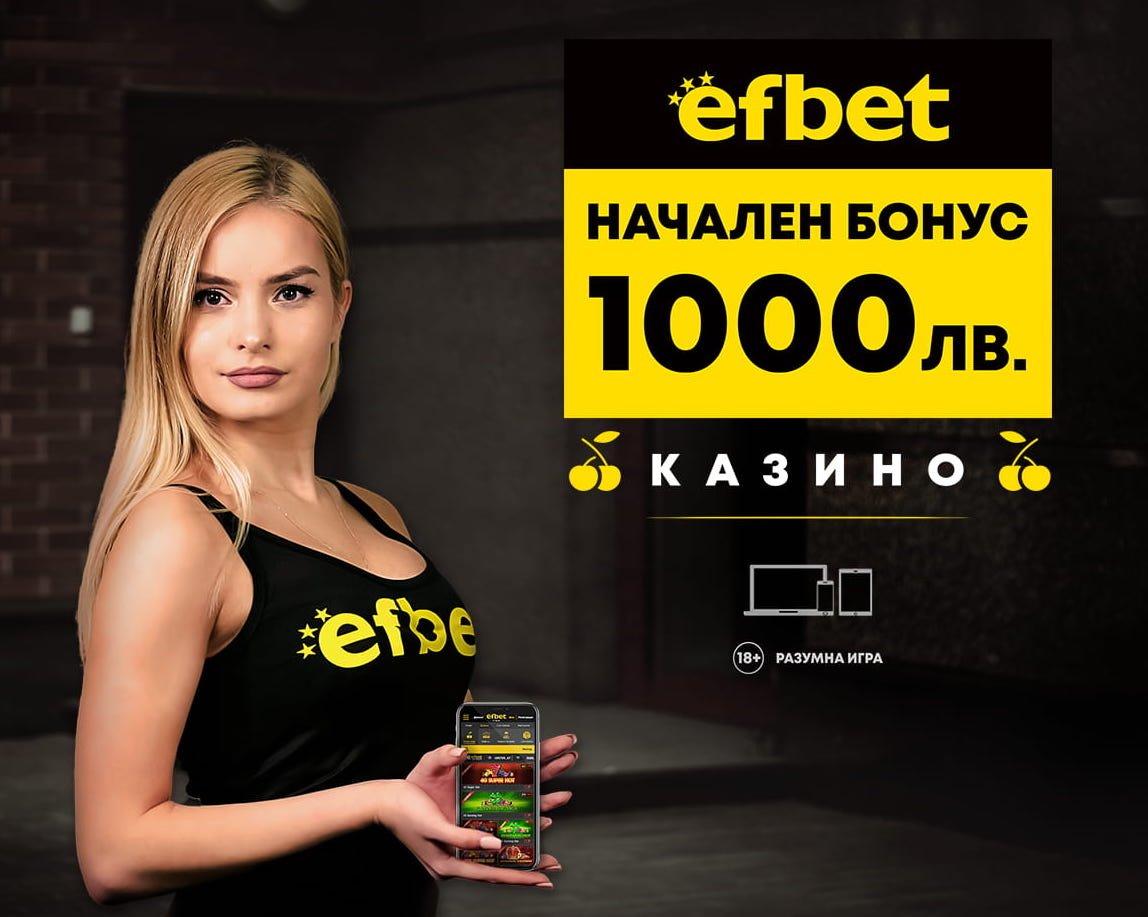 efbet казино 1000 лв. бонус