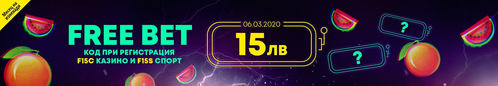 15 лв. бонус без депозит от Winbet