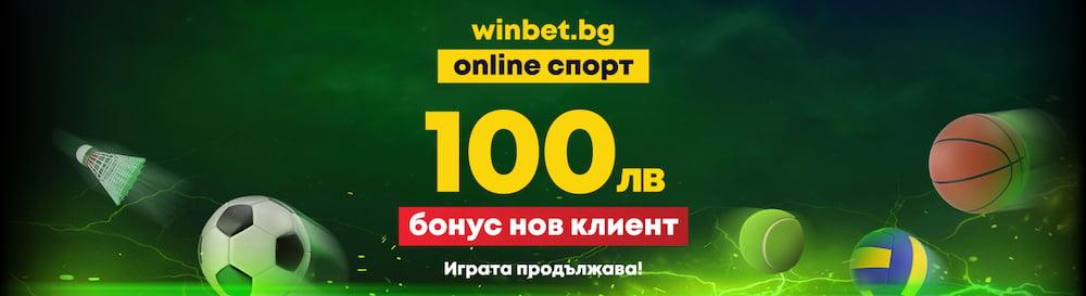Winbet бонуси за нови играчи