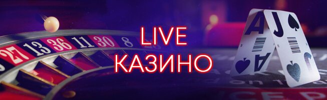 Live Казино Бонус до 400 лева