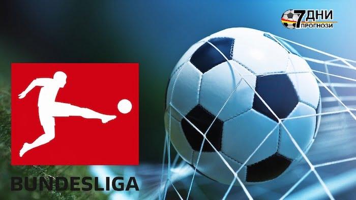 Бундеслига обосновани футболни прогнози