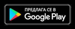 Футболни прогнози за днес - инсталирай от Google Play