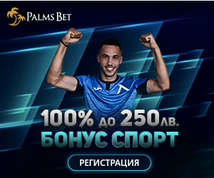 PalmsBet регистрация на български с бонус за спорт и казино